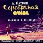 Серебряная олива, диафильм (1963) рассказ Батрова с картинками
