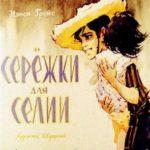 Серёжки для Селии, диафильм (1966) иллюстрации к рассказу