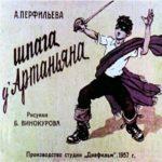 Шпага д'Артаньяна, диафильм (1957) рассказ с рисунками детская литература