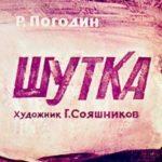 Шутка, диафильм (1968)
