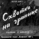 Схватка на границе, диафильм (1957)