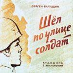 Шёл по улице солдат, диафильм (1969)