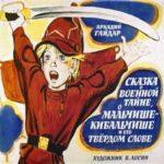 Сказка о военной тайне, о Мальчише-Кибальчише, диафильм (1968) рассказ Гайдара с иллюстациями