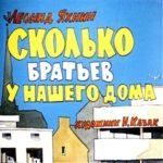 Сколько братьев у нашего дома, диафильм (1987)