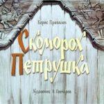 Скоморох Петрушка, диафильм (1965) рассказ в картинках для детей