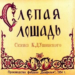 Слепая лошадь, диафильм (1954) сказка Ушинского с картинками