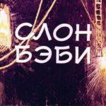 Слон Бэби, диафильм (1963) рассказ Дурова с иллюстрациями для детей