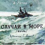 Случай в море, диафильм (1961) рассказ с рисунками