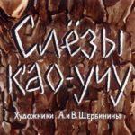 Слёзы као-учу, диафильм (1964) изображения с текстом детские рассказы