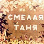 Смелая Таня, диафильм (1955) рассказ в картинках