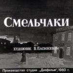 Смельчаки, диафильм (1960) рассказы в картинках