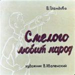 Смелого любит народ, диафильм (1963) рассказы в картинках с текстом