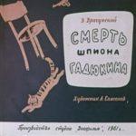 Смерть шпиона Гадюкина, диафильм (1961) картинки с текстом