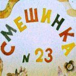 Смешинка № 23, диафильм (1978) сказки в картинках