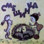 Смешинка №3, диафильм 1968 детские сказки читаем онлайн