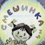 Смешинка №4, диафильм (1968)
