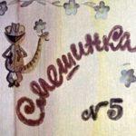 Смешинка №5, диафильм (1969)