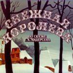 Снежная королева, диафильм (1990)