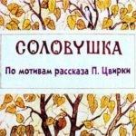 Соловушка, диафильм (1980)