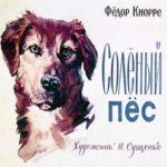 Солёный пёс, диафильм (1965) Рассказ Фёдора Кнорре с картинками онлайн