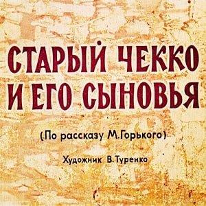 Старый Чекко и его сыновья, диафильм (1966) рассказ Максима Горького с иллюстрациями