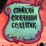 Стойкий оловянный солдатик, диафильм (1987) сказка в картинках с текстом
