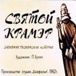 Святой Крамэр, диафильм (1962) сказка