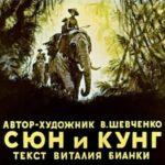 Сюн и Кунг, диафильм (1958) рассказ Бианки картинка в тексте