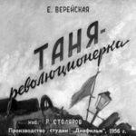Таня-революционерка, диафильм (1956)
