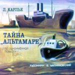 Тайна Альтамаре, диафильм (1982) рассказы с текстом