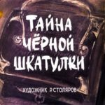 Тайна чёрной шкатулки, диафильм (1979)