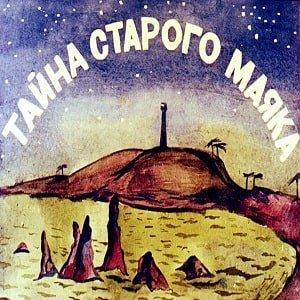 Тайна старого маяка, диафильм (1990)
