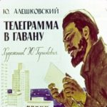 Телеграмма в Гавану, диафильм (1963) рассказ в картинках с текстом