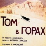 Том в горах, диафильм (1967)