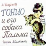 Тонио и его собака Пальма, диафильм (1977) рассказ в картинках