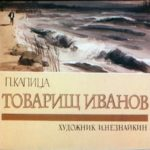 Товарищ Иванов, диафильм (1965) рассказ с иллюстрациями читайте текст онлайн