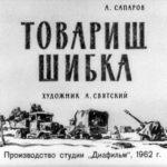 Товарищ Шибка, диафильм (1962) рассказ в картинках