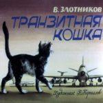 Транзитная кошка, диафильм (1987) картинки с текстом