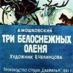 Три белоснежных оленя, диафильм (1961) рассказ о животных писатель Мошковский