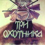 Три охотника, диафильм (1988) произведение Носова для детей с рисунками
