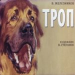Троп, диафильм (1973) рассказ в картинках с текстом