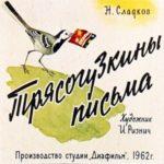 Трясогузкины письма, диафильм (1962) рассказ Сладкова с иллюстрациями для детей