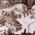 Тук-тук-тук! диафильм (1951) рассказ Носова с картинками и текстом