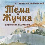 Тёма и Жучка, диафильм (1964) рассказ с картинками