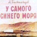 У самого синего моря, диафильм (1952)