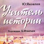 Учитель истории, диафильм (1971) рассказ Яковлева в картинках с текстом