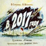 В 2017 году, диафильм (1960)