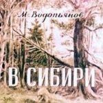 В Сибири, диафильм (1954) рассказы в картинках читаем