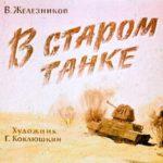 В старом танке, диафильм (1965) иллюстрация художников