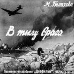 В тылу врага, диафильм (1952) рассказ про войну